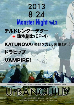 2013-8-24 Monsters Night vol.3 Flyer